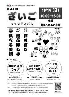 04d 2012年9月22日_お知らせ版チラシ_第3稿0001.jpg