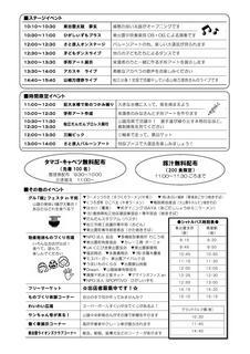 04d 2012年9月22日_お知らせ版チラシ_第3稿0002.jpg