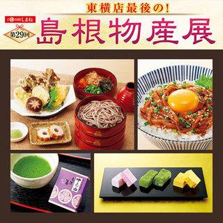 20200109_shimane_top400a.jpg