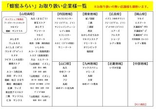 取扱い店_page-0001.jpg